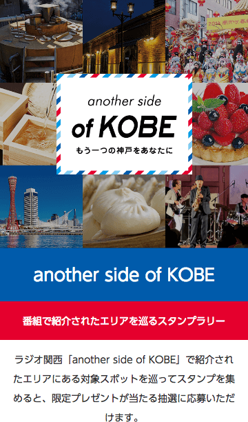 another side of KOBE スタンプラリー
